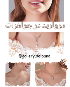 مروارید در طلا ، جواهر و نقره جواهری